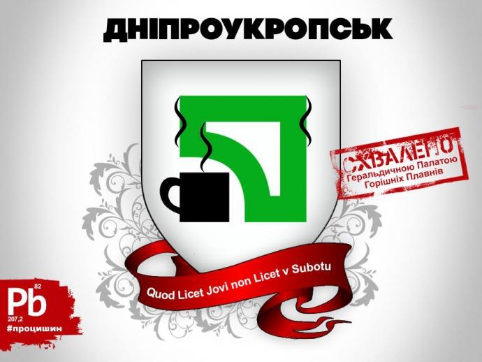 У мережі смішно перейменували українські та російські міста (4)