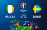 Ирландия - Швеция - 1-1: хронология матча первого тура Евро-2016