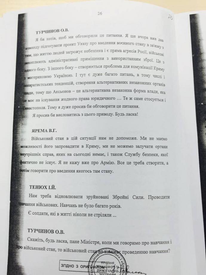 Громкая стенограмма СНБО времен аннексии Крыма: опубликован полный документ (23)