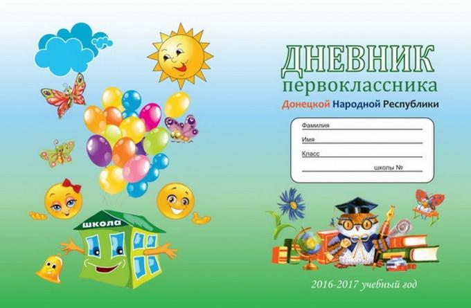 Ватажок ДНР вже з'явився на щоденниках першокласників: опубліковано фото (1)