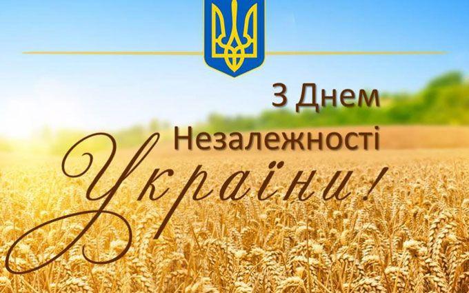 День незалежності України 2019: історія, традиції, дата святкування