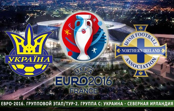 Україна - Північна Ірландія: прогноз букмекерів на матч Євро-2016
