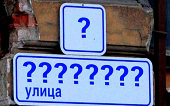 На Донбассе хотят переименовать множество населенных пунктов: опубликован документ