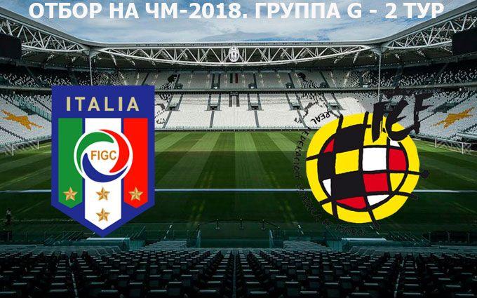 Італія - Іспанія: онлайн трансляція матчу