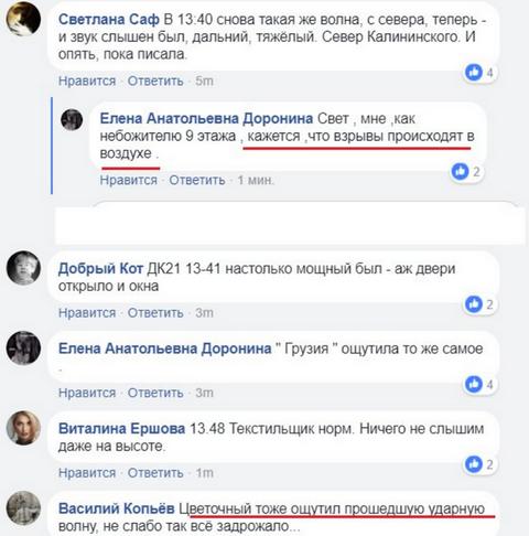 На Донбасі загострення: жителі Донецька скаржаться в мережі на вибухи (2)