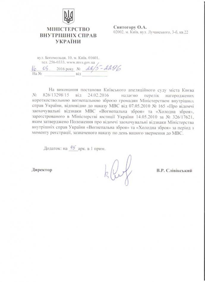 У Авакова розповіли, яку зброю дарують чиновникам: опубліковані документи (1)