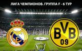 Реал - Боруссия Дортмунд - 2-2: хронология матча