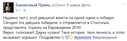 Крым - это Украина: Джамала на Евровидении привела в восторг соцсети (7)