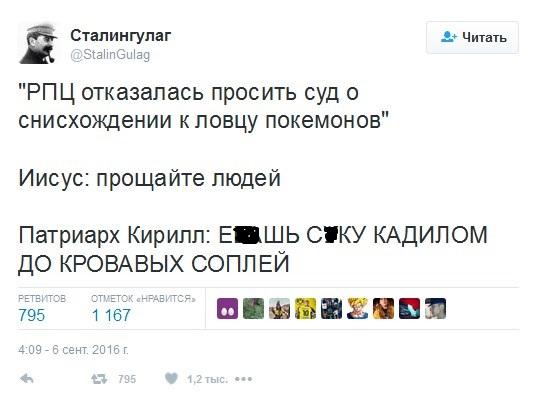РПЦ відмовилася прощати ловця покемонів, соцмережі відповіли уїдливим жартом (5)