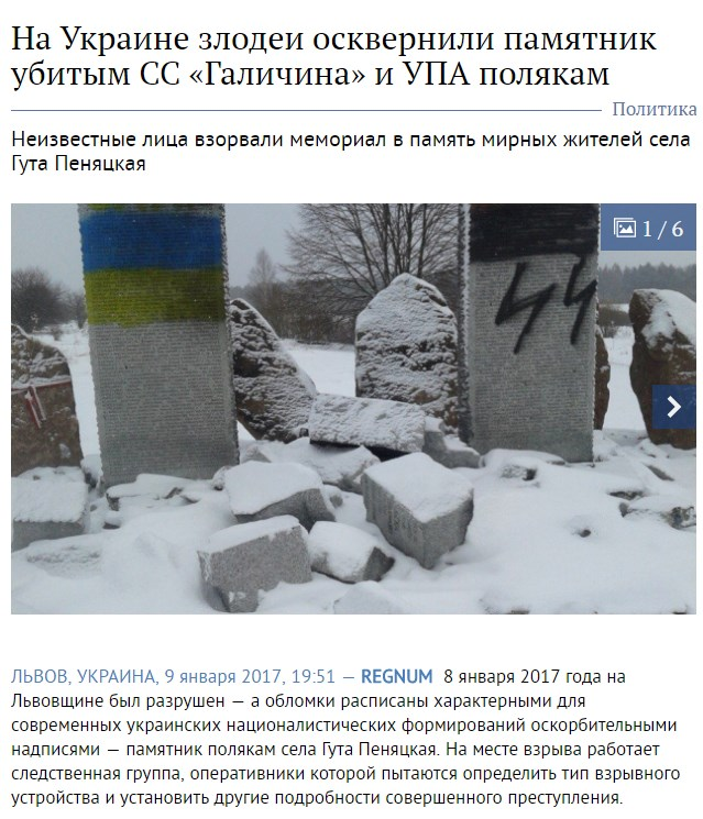 РосСМИ сообщили о вандализме под Львовом раньше самого события: появились фото и видео (1)