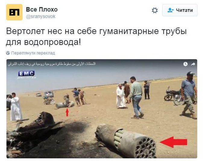 Збитий в Сирії російський вертоліт: соцмережі спіймали людей Путіна на брехні (1)