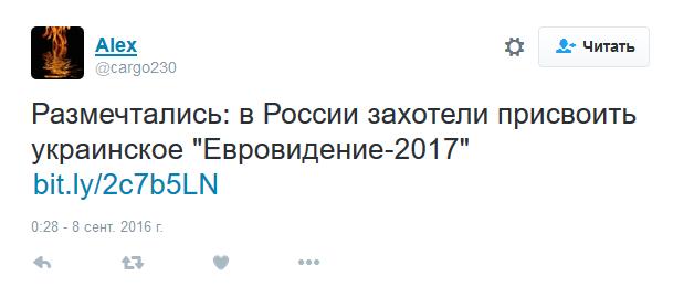 """РосЗМІ повідомили про """"сенсацію"""" щодо Євробачення-2017: соцмережі закипіли (1)"""