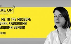 Ірина Тофан: Take me to the museum: Путівник художніми колекціями - ексклюзивна трансляція на ONLINE.UA
