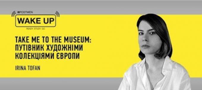 Ирина Тофан: Take me to the museum: Путеводитель художественными коллекциями - эксклюзивная трансляция на ONLINE.UA