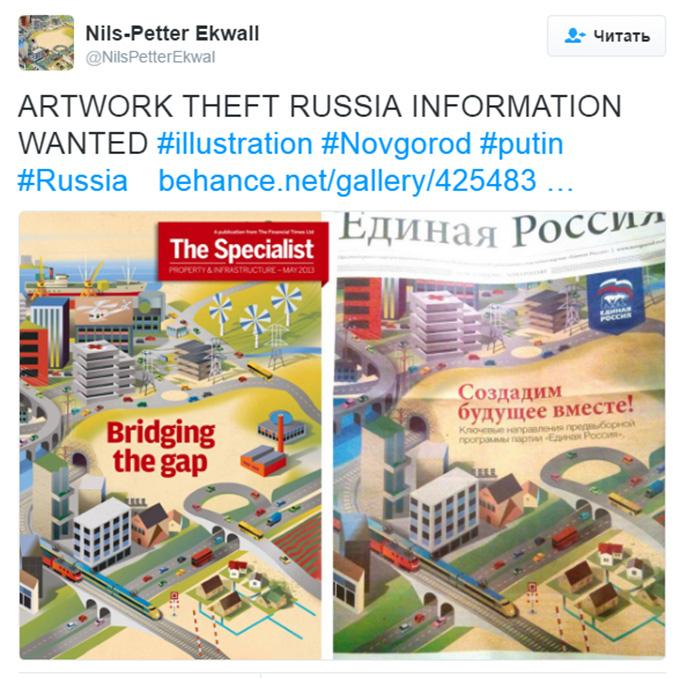 Партійці Путіна вкрали роботу шведського художника: соцмережі веселяться (1)