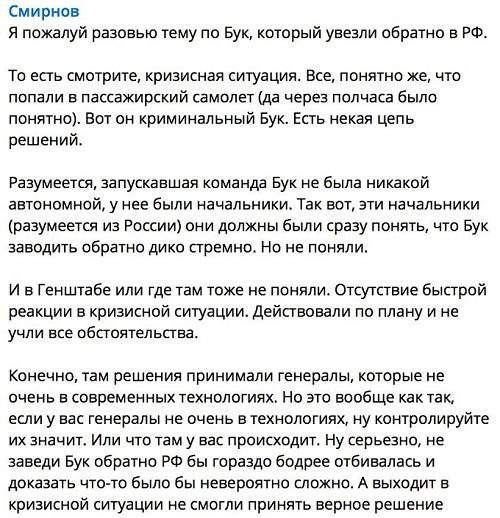 Звіт по MH17: росіяни засмутилися, що їх влада погано бреше (1)