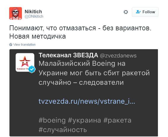 Катастрофа MH17: в соцмережах посміялися з нового виправдання Росії (1)