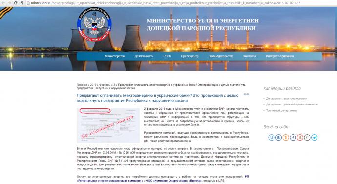 Журналіст показав, як компанія Ахметова пов'язана з бойовиками ДНР: опубліковані документи (1)