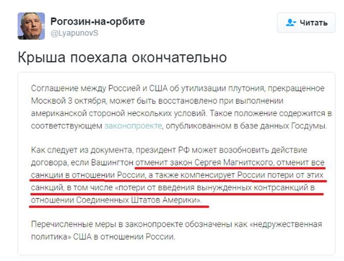 Зовсім дах поїхав: ультиматум Путіна Сполученим Штатам підірвав соцмережі (1)