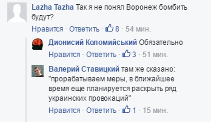Треба потерпіти: бойовики ДНР запевняють, що Росія ось-ось піде в атаку (2)