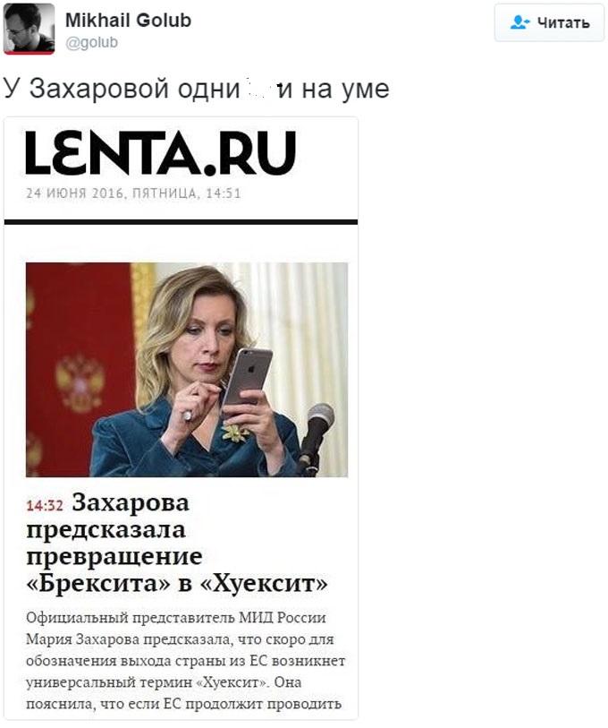 У мережі висміяли непристойний каламбур від чиновниці Путіна (1)