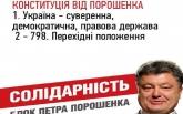 Конституции украинских политиков: соцсети повеселила подборка фотожаб