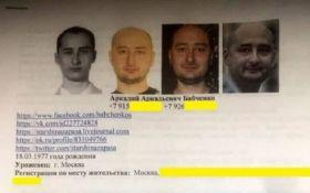 Резюме від ФСБ: Бабченко опублікував орієнтування на своє вбивство