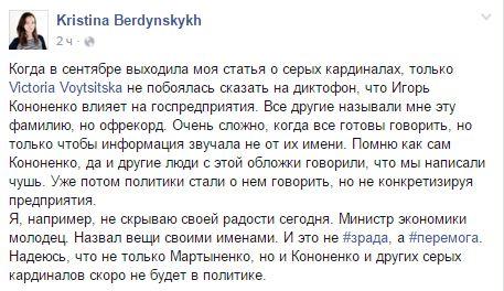 Абромавичус уходит в отставку: реакция соцсетей (7)