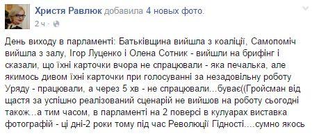 К этим бусам коалиция не идет: соцсети о выходе Тимошенко из большинства в Раде (1)