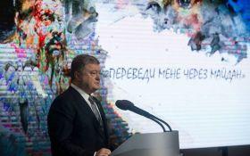 Годовщина Майдана: Порошенко почтил память героев Небесной Сотни