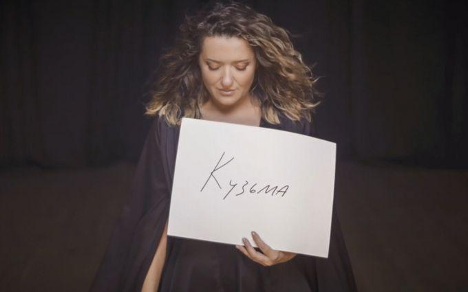 Я плачу, люблю і вірю ...: Могилевська зворушила українців до сліз кліпом про Кузьму