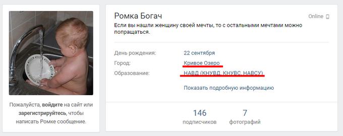 Поліцейський-вбивця з Миколаївщини виявився фанатом антимайдану: опубліковані фото (1)