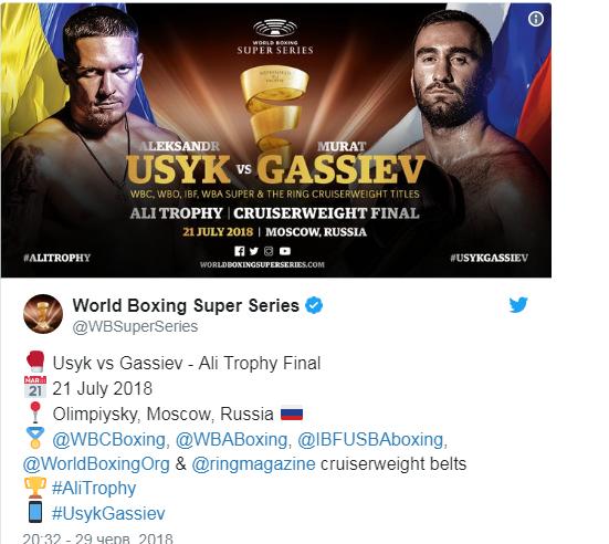 Супербій Усик - Гассієв: прийнято остаточне рішення по чемпіонському поєдинку (1)