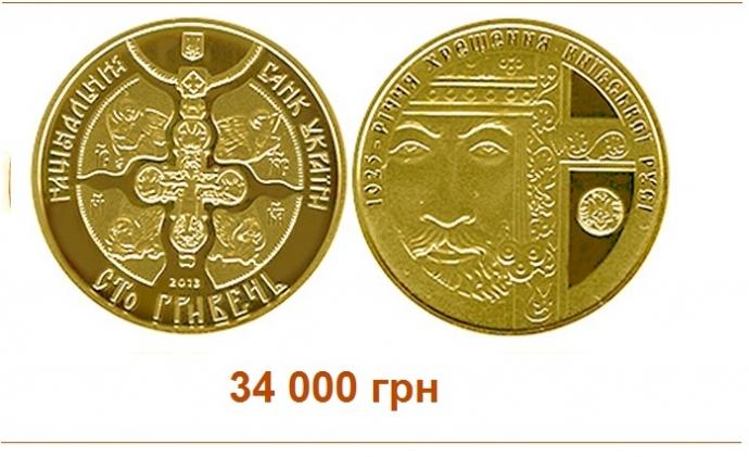 Монеты украины онлайн 2 рубля 2011 года