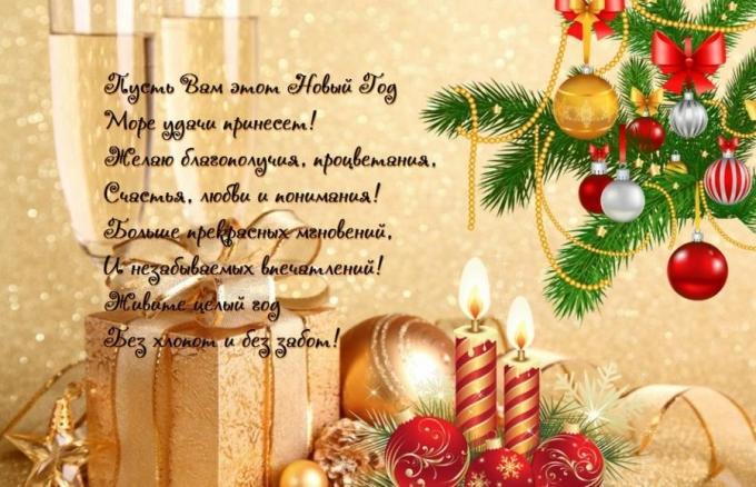 Новый год 2019: красивые поздравления в стихах и прозе, прикольные СМС (2)