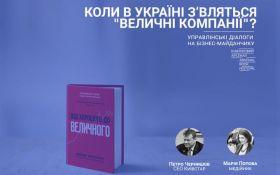 """Книжный Арсенал: """"Когда в Украине появятся """"Великие компании?""""- эксклюзивная прямая трансляция (видео)"""