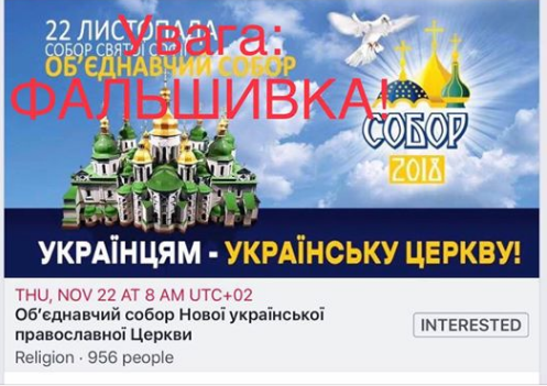 Коли в Україні пройде Об'єднавчий Собор: в УПЦ КП виступили з важливою заявою (2)