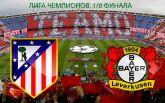 Атлетико - Байер - 0-0: онлайн матча