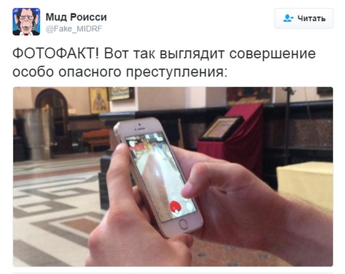 Влада вірить в Пікачу: соцмережі киплять через вирок ловцю покемонів в Росії (1)