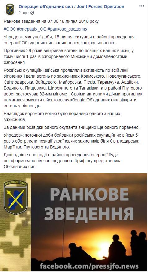 ООС: в результаті вогню українських бійців бойовики зазнали значних втрат (1)