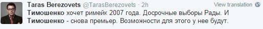К этим бусам коалиция не идет: соцсети о выходе Тимошенко из большинства в Раде (6)