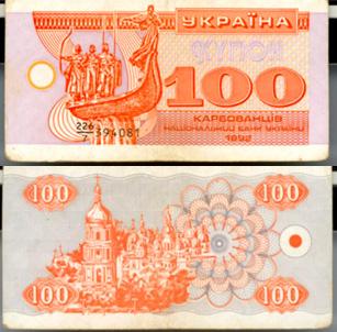 Карбованцы украины есть ли монета 25 рублей
