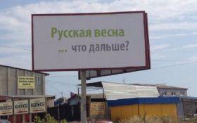 """Стало известно, сколько люди Путина тратили на """"русскую весну"""" в Украине: рассекречена переписка"""