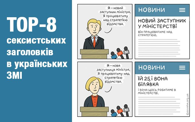 Топ-8 стереотипов о женщинах, которые охотно тиражируют украинские СМИ