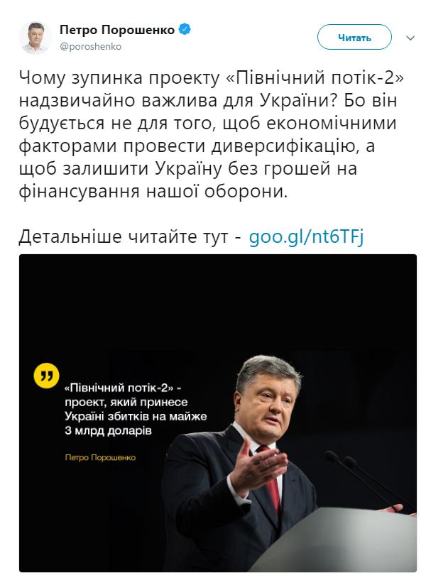 """Він грабуватиме наш бюджет: Порошенко розповів, як Україна буде зупиняти будівництво """"Північного потоку-2"""" (1)"""