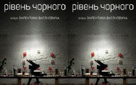 """Стало відомо, який фільм представлятиме Україну на премії """"Оскар"""""""