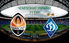 Шахтер - Динамо - 0-0: онлайн трансляция матча