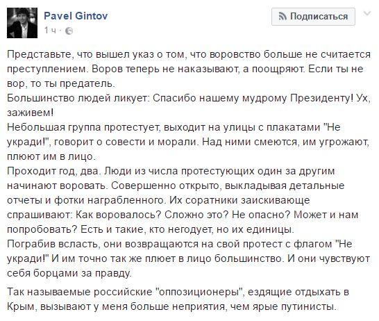"""Скандал із візитом """"борця з Путіним"""" в Крим: з'явилися нові звинувачення (1)"""