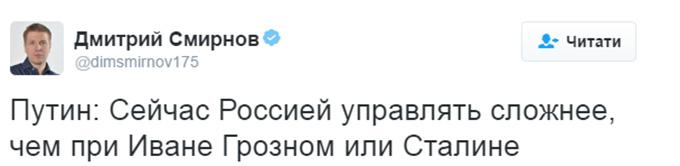 Складніше, ніж за Сталіна: соцмережі підірвала скарга Путіна на труднощі (1)