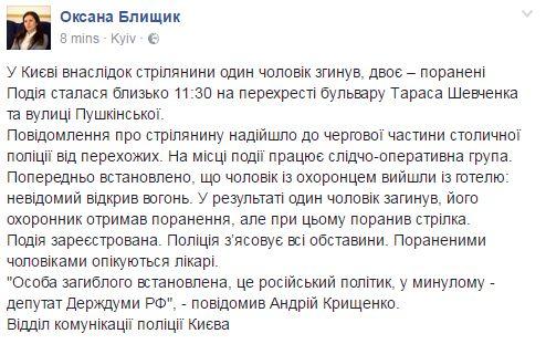 Стрілянина в центрі Києва: убитий колишній російський депутат (1)
